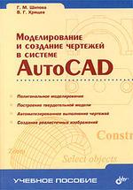 Моделирование и создание чертежей в системе AutoCAD - Валентин Хрящев, Галина Шипова