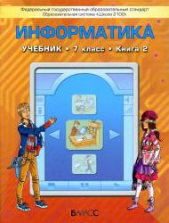 Информатика, 7 класс, Книга 2, Горячев, Макарина, 2012