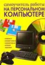 Самоучитель работы на персональном компьютере - Заботин Ю.Д., Шапошников А.С.