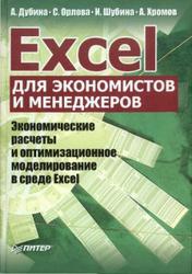 Excel для экономистов и менеджеров, Дубина А.Г., Орлова С.С., Шубина И.Ю., Хромов А.В., 2004