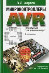 Микроконтроллеры AVR, Практикум для начинающих, Хартов В.Я., 2012