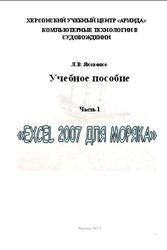 Excel 2007 для моряка, Учебное пособие, Часть 1, Яковенко Л.В., 2013