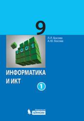 Информатика и ИКТ, 9 класс, Часть 1, Босова, 2012