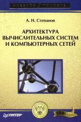Архитектура вычислительных систем и компьютерных сетей, Степанов А.Н., 2007