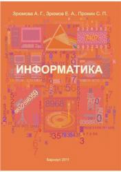 Информатика, Зрюмова А.Г., Зрюмов Е.А., Пронин С.П., 2011