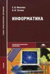 Информатика, Михеева Е.В., Титова О.И., 2007
