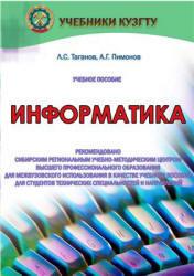 Информатика, Таганов Л.С., Пимонов А.Г., 2010
