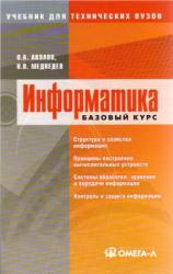 Информатика, Базовый курс, Акулов О.А., Медведев Н.В., 2005