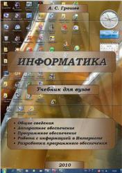 Информатика, Учебник для ВУЗов, Грошев А.С., 2010