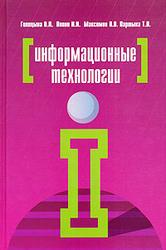Информационные технологии, Голицына О.Л., Максимов Н.В., Партыка Т.Л., Попов И.И., 2008