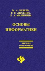 Основы информатики, Беляев М.А., Лысенко В.В., Малинина Л.А., 2006