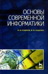 Основы современной информатики, Кудинов Ю.И., Пащенко Ф.Ф., 2011