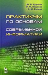 Практикум по основам современной информатики, Кудинов Ю.И., Пащенко Ф.Ф., Келина А.Ю., 2011