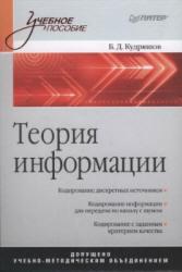 Теория информации, Кудряшов Б.Д., 2009