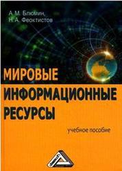 Мировые информационные ресурсы, Блюмин А.М., 2010