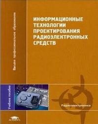 Информационные технологии проектирования радиоэлектронных средств, Муромцев Ю.Л., Тюрин И.В., 2010