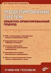 Моделирование систем, Объектно-ориентированный подход, Колесов Ю., Сениченков Ю., 2012