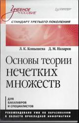 Основы теории нечетких множеств, Конышева Л.К., Назаров Д.М., 2011