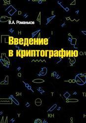 Введение в криптографию, Курс лекций, Романьков В.А., 2012