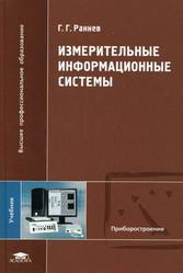 Измерительные информационные системы, Раннев Г.Г., 2010