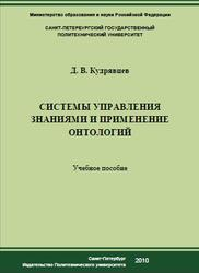 Системы управления знаниями и применение онтологий, Кудрявцев Д.В., 2010
