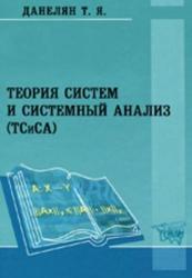 Теория систем и системный анализ, Данелян Т.Я., 2010