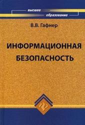 Информационная безопасность, Гафнер В.В., 2010