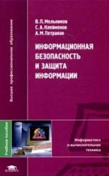 Информационная безопасность и защита информации, Мельников В.П., 2012
