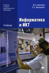 Информатика и ИКТ, Цветкова, Великович, 2012