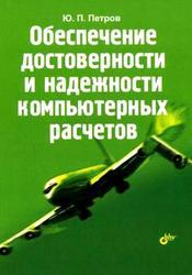 Обеспечение достоверности и надежности компьютерных расчетов, Петров Ю.П., 2012