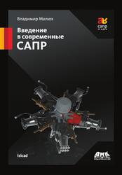 Введение в современные САПР, Малюх В.Н., 2010