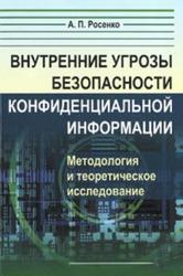 Внутренние угрозы безопасности конфиденциальной информации, Росенко А.П., 2010