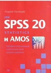 IBM SPSS Statistics 20 и AMOS, Профессиональный статистический анализ данных, Наследов А., 2013
