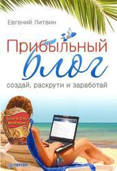 Прибыльный блог, Создай, раскрути и заработай, Литвин Е.Н., 2012