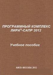 Программный комплекс ЛИРА-САПР, Водопьянов Р.Ю., Гензерский Ю.В., Титок В.П., Артамонова А.Е., 2012