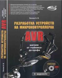 Разработка устройств на микроконтроллерах AVR, Белов А.В., 2013