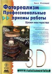 Фотореализм, Профессиональные приемы работы, Флеминг Б., 2000