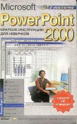 Microsoft Power Point 2000, Краткие инструкции для новичков, Журин А.А., 2002