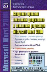 Информатика, Лабораторный практикум, Создание простых текстовых документов в текстовом редакторе Microsoft Word 2000, Голубцов В.Н., Козырев А.К., Ти