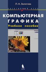 Компьютерная графика, Электронный курс, Практикум, Приложение к книге, Залогова Л.А.