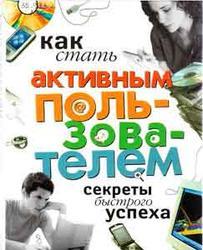 Как стать активным пользователем, Секреты быстрого успеха, Левин В.И., 2006
