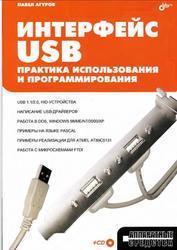 Интерфейс USB, Практика использования и программирования, Агуров П., 2004