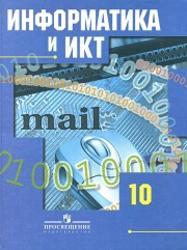 Информатика и ИКТ, 10 класс, Базовый и профильный уровни, Гейн А.Г., Ливчак А.Б., 2012