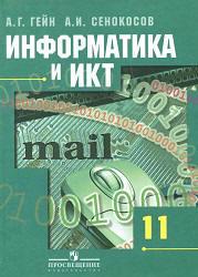 Информатика и ИКТ, 11 класс, Базовый и профильный уровни, Гейн А.Г., Сенокосов А.И., 2009