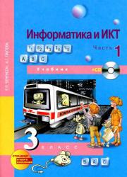 Информатика и ИКТ, 3 класс, Часть 1, Бененсон Е.П., Паутова А.Г., 2013