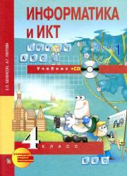 Информатика и ИКТ, 4 класс, Часть 1, Бененсон Е.П., Паутова А.Г., 2013