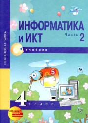 Информатика и ИКТ, 4 класс, Часть 2, Бененсон Е.П., Паутова А.Г., 2013