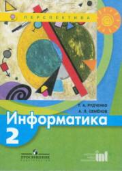 Информатика, 2 класс, Рудченко Т.А., Семенов А.Л., 2013