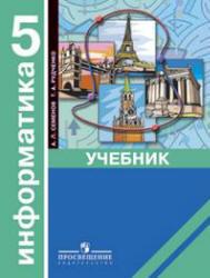 Информатика, 5 класс, Рудченко Т.А., Семенов А.Л., 2006