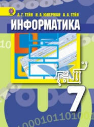 Информатика, 7 класс, Гейн А.Г., Юнерман Н.А., 2012